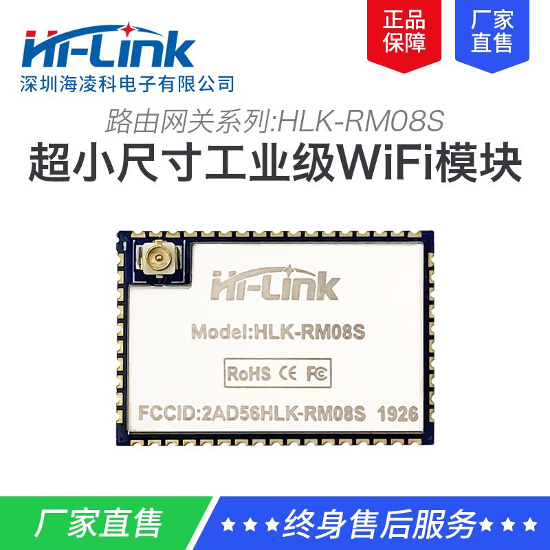 HLK-RM08S串口WiFi模块/无线路由模块