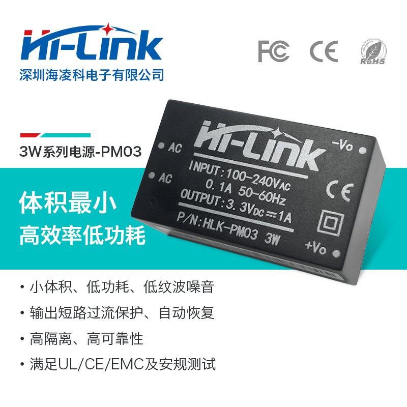 HLK-PM03 3W功率3.3V输出 AC-DC电源模块