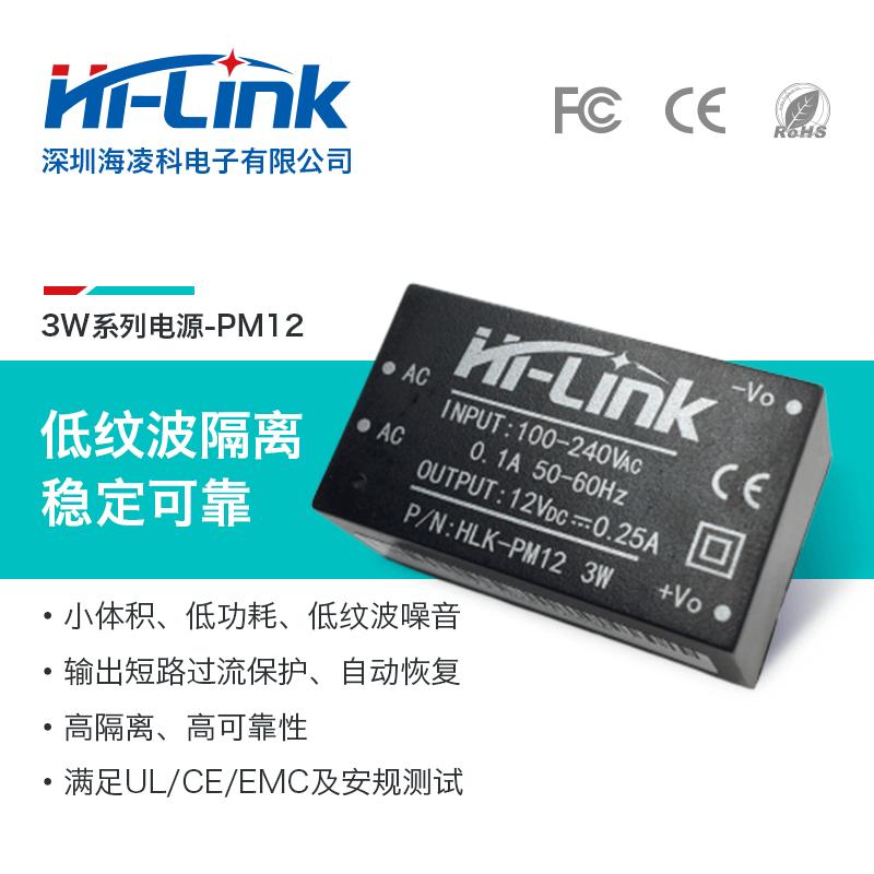 HLK-PM12 3W功率12V输出 AC-DC电源模块