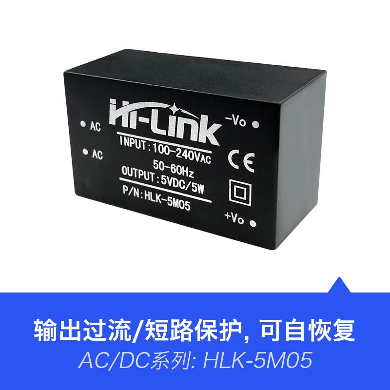 HLK-5M05 5W功率5V输出 AC-DC电源模块
