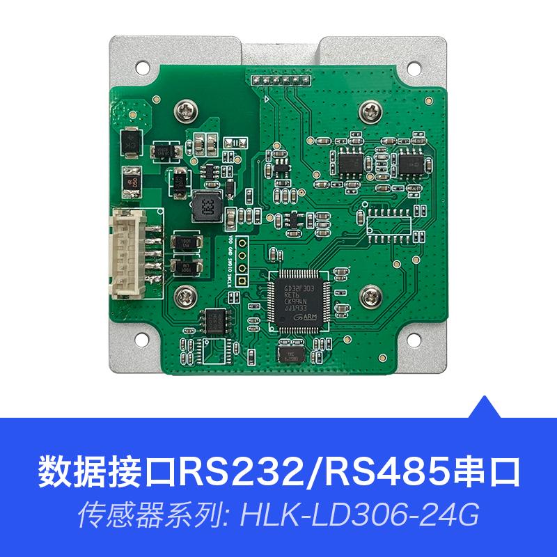 24G毫米波测速雷达LD306车辆测速雷达传感器高灵敏远距离高速测速