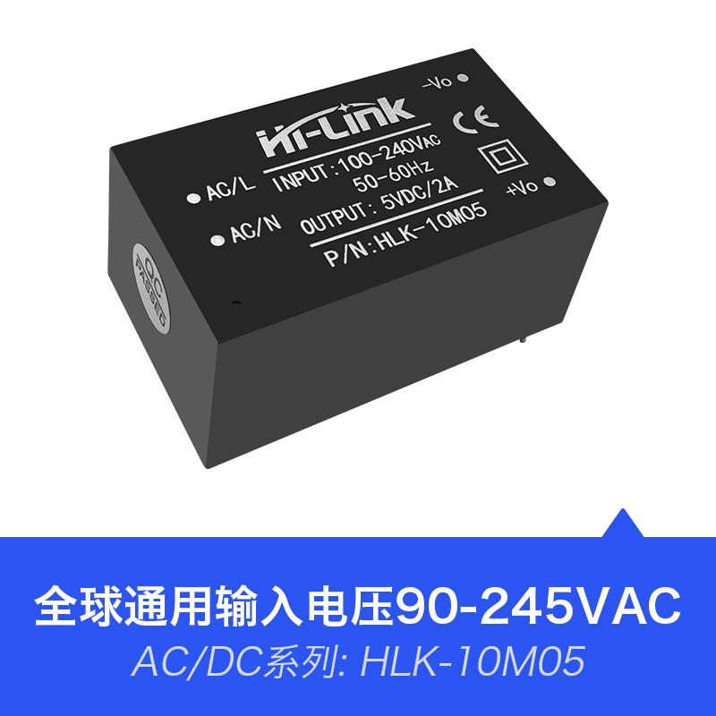 HLK-10M05 10W功率5V输出 AC-DC电源模块