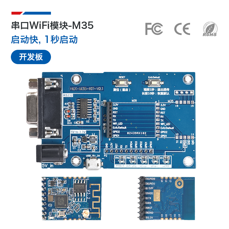 HLK-M35串口WIFI模块 IOT WiFi
